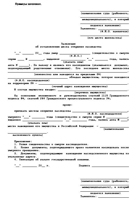 образец заявления в суд об установлении факта имеющего юридическое значение - фото 6